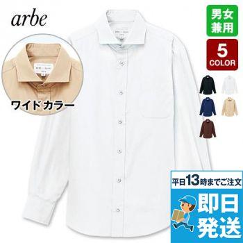 EP-8363 チトセ(アルベ) 長袖/ワイドカラーシャツ(男女兼用)