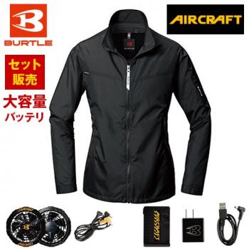 バートル AC1011SET エアークラフト セット(男女兼用) ポリ100%