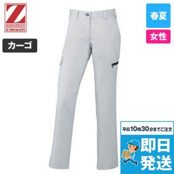 自重堂Z-DRAGON 75916 [春夏用]ストレッチレディースカーゴパンツ(裏付)