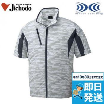 87070 自重堂 空調服 迷彩 半袖ジャケット ポリ100%