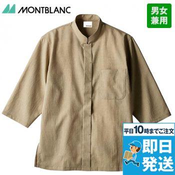 OV2502 MONTBLANC オニベジ スタンドカラーシャツ/七分袖(男女兼用) スタンドカラー