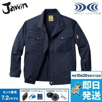 54000SET 自重堂JAWIN 空調服 制電 長袖ブルゾン