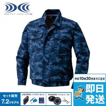 KU91310SET [春夏用]空調服セット 迷彩柄カモフラブルゾン(プラスチックドットボタン)