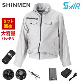 05810SET シンメン S-AIR