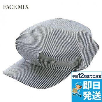 FA9625 FACEMIX キャスケット(男女兼用)