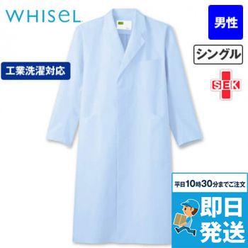 自重堂 WH10207 WHISEL メンズシングルコート(男性用)