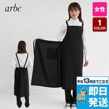 AS-5288 チトセ(アルベ) 胸当てエプロン(男女兼用)