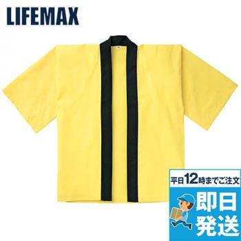 MM8000 LIFEMAX はっぴ(黒帯付き)(男女兼用)