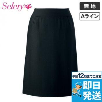 S-15930 SELERY(セロリー) セミAラインスカート(ゆったりキレイ) 無地 99-S15930