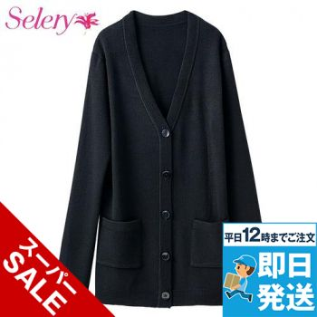 S-59640 59641 59649 SELERY(セロリー) ジャケット感覚でサッと羽織れる美フォルムニット カーディガン 99-S59640