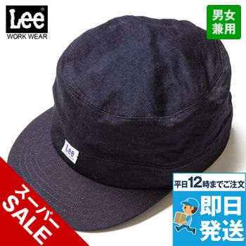 LCA99003 Lee ワークキャップ(男女兼用)