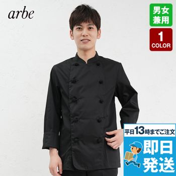 AS-8048 チトセ(アルベ) ブラックコックコート長袖/(男女兼用)