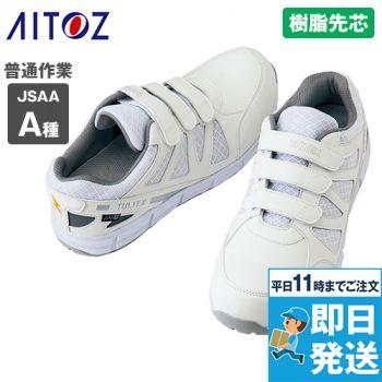 AZ51642 アイトス [在庫限り]AZ51642 アイトス タルテックス 安全靴 マジックテープ 樹脂先芯