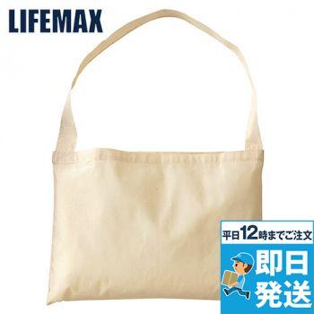 MA9010 LIFEMAX ショルダーシーチングバッグ