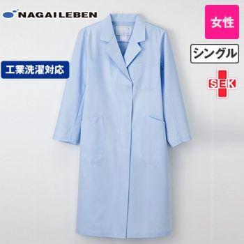 KEX5130 ナガイレーベン(nagaileben) ケックスター シングル診察衣/長袖(女性用)