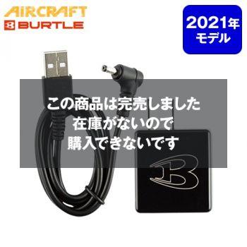 バートル AC190 エアークラフト[空調服]専用充電ケーブル・充電器[返品NG]