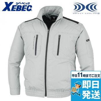 ジーベック XE98008 [春夏用]空調服 長袖ブルゾン ポリ100%