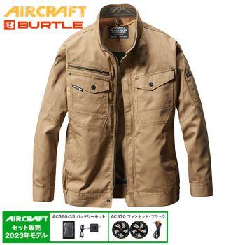 AC1131SET バートル エアークラフト[空調服]長袖ブルゾン(男女兼用) 綿100%