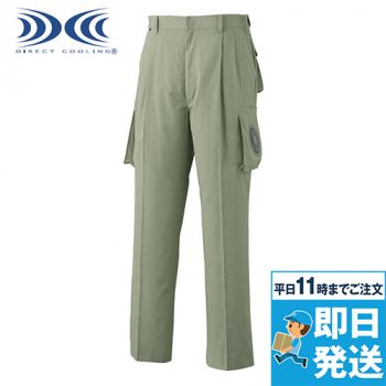 KU90730 [春夏用]空調服 綿・ポ