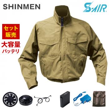 88300SET-K シンメン S-AIR SK型綿ワークブルゾン