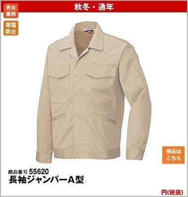 長袖ヒヨクジャンパーA型