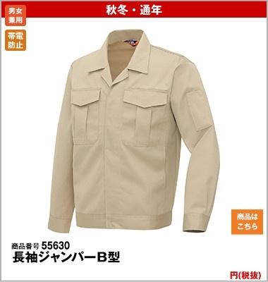 長袖ヒヨクジャンパーB型