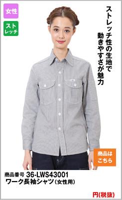 ワーク長袖シャツ(女性用)