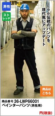 ペインターパンツ(男性用)