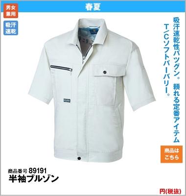 作業服半袖ブルゾン