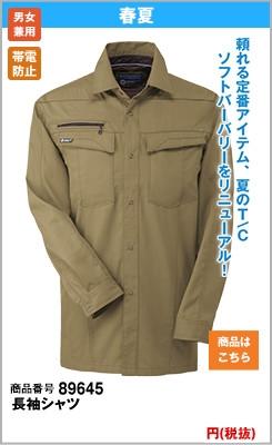 桑和の作業服長袖シャツ