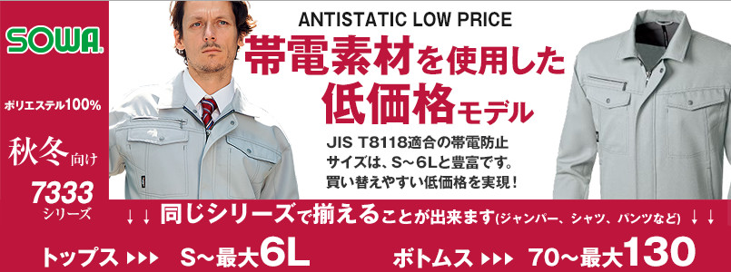 作業服桑和の7333。帯電素材を使用した低価格モデル