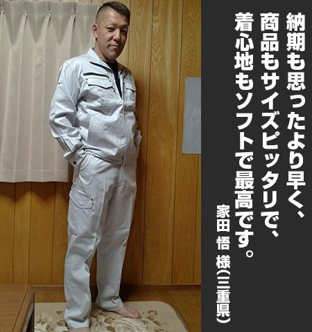 家田 悟 様からの声の写真