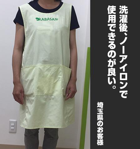 埼玉県のお客 様からの声の写真