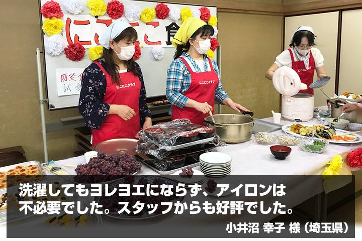 小井沼 幸子 様からの声の写真