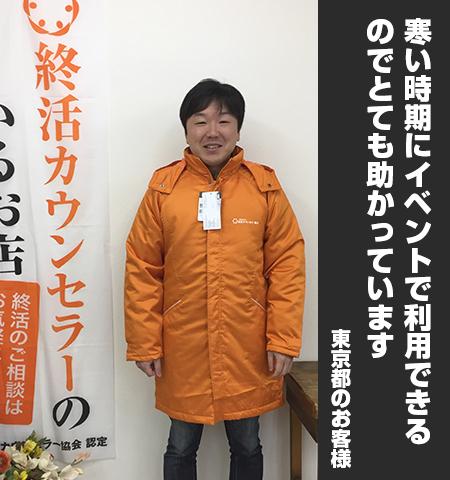 東京都のお客 様からの声の写真