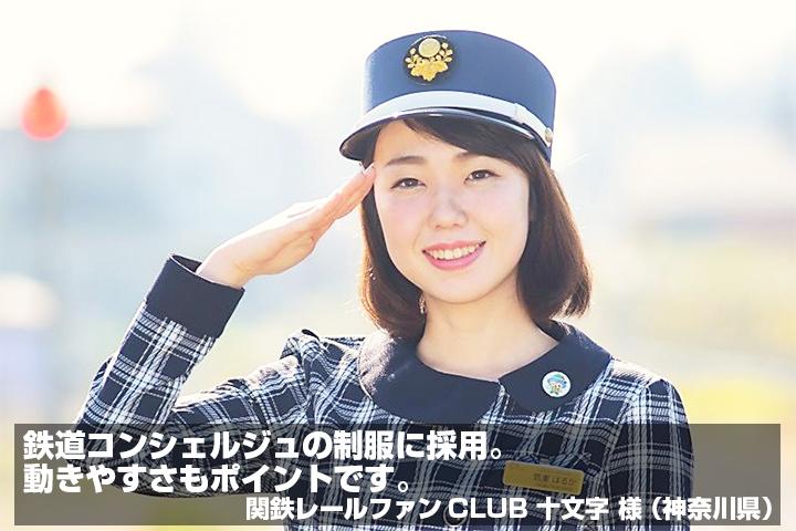 関鉄レールファンCLUB 十文字 様からの声の写真