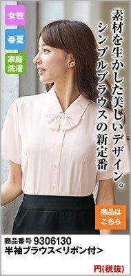 シンプルデザインで定番3つの襟を楽しめる半袖ブラウス・アンジョア06130