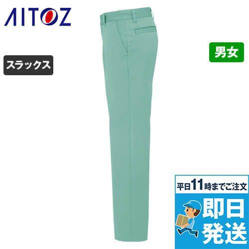 AZ50501 アイトス ストレッチパンツ(男女兼用)