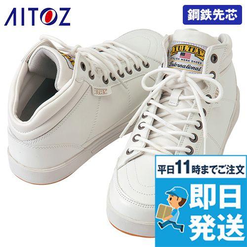 AZ51633 アイトス 安全靴[ミドルカット] スチール先芯