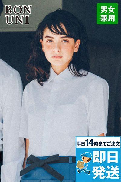 23311 BONUNI(ボストン商会) シャツ/半袖(男女兼用)