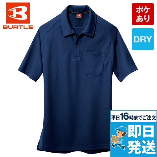 11-105 ドライポロシャツ(ポケ付き)