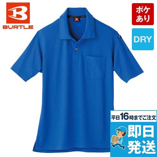 11-507 ドライポロシャツ(ポケ付き)