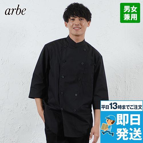 AS-6021 チトセ(アルベ) ダブル 七分袖/コックシャツ(男女兼用)