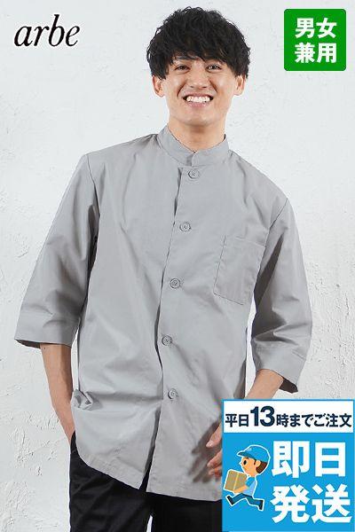 AS-6022 チトセ(アルベ) シングルコックシャツ(男女兼用)
