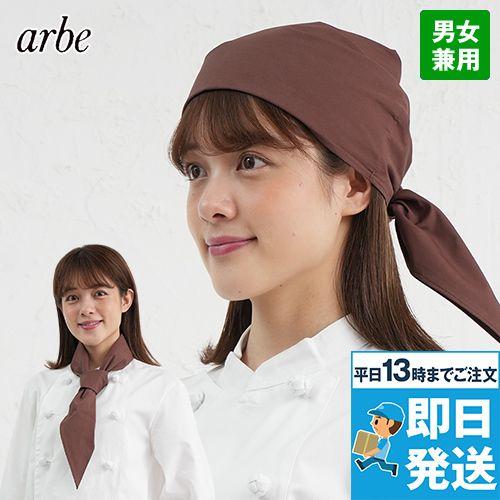 AS-6215 チトセ(アルベ) スカーフキャップ