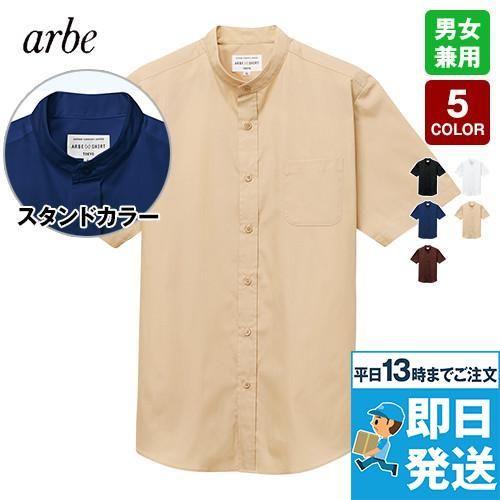 EP-8362 チトセ(アルベ) 半袖/スタンダードカラーシャツ(男女兼用)