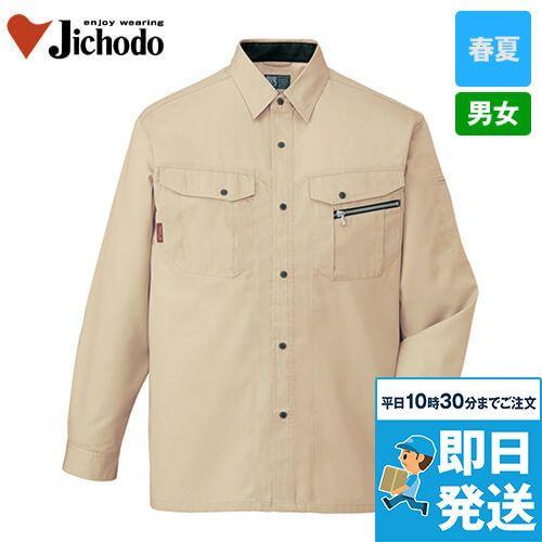 84104 自重堂 エコ 3バリュー 長袖シャツ(JIS T8118適合)