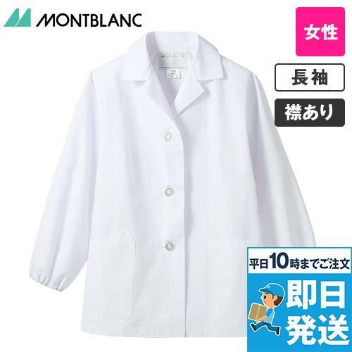 1-001 MONTBLANC 長袖/調理白衣(女性用・ゴム入り)