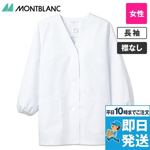 1-011 MONTBLANC 長袖/調理白衣(女性用・ゴム入り)