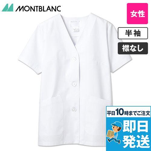 1-012 MONTBLANC 半袖/調理白衣(女性用)